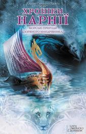 Хроніки Нарнії. Морські пригоди «Зоряного мандрівника»