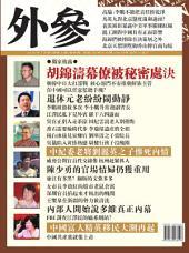 《外參》第2期: 胡錦濤幕僚被秘密處決