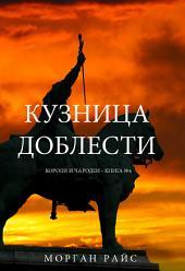 Кузница Доблести (Короли и Чародеи —Книга 4)