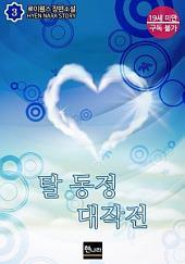 [19금] 탈 동정 대작전 3권