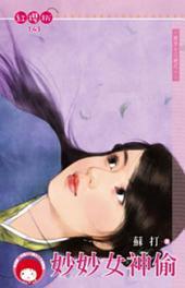 妙妙女神偷~西京十三絕之一: 禾馬文化紅櫻桃系列140