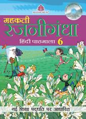 Mehakti Rajnigandha Hindi Pathmala – 6