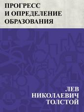 Прогресс и определение образования: (Ответ г-ну Маркову, Русский вестник, 1862 г., № 5)