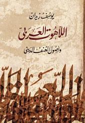 اللاهوت العربي واصول العنف الديني