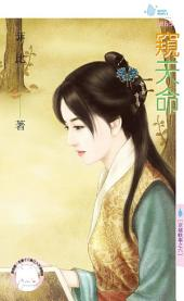 窺天命∼京城軼事之六: 禾馬文化水叮噹系列1065