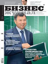 Бизнес-журнал, 2009/08
