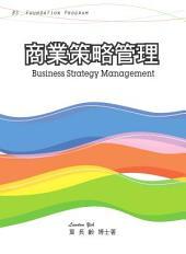 商業策略管理