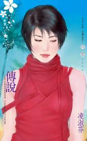 傳說: 禾馬文化珍愛系列152