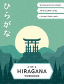 3 In 1 Hiragana Workbook PDF