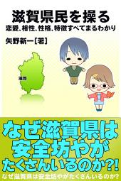 滋賀県民を操る: 恋愛、相性、性格、特徴すべてまるわかり