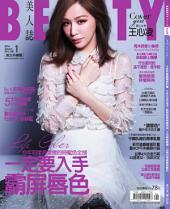 BEAUTY美人誌NO.182 (2016年1月號): 一定要入手 霸屏唇色