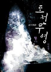 도천무영(道天無影) 4권 완결 : 우정은 영원히