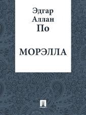 Морэлла (в переводе Л. Уманца)