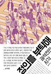 정의를 부탁해 : 권석천의 시각