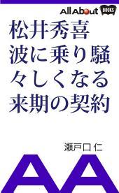 松井秀喜波に乗り騒々しくなる来期の契約