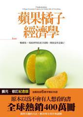 蘋果橘子經濟學(擴充‧修訂紀念版): 一顆蘋果,用經濟學的剖刀切開,裡頭竟然是橘子。