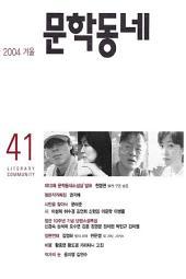 계간 문학동네 2004년 겨울호 통권 41호
