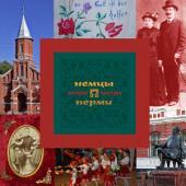Немцы Перми: история и культура