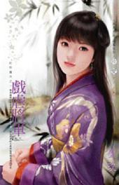 戲虐將軍~紅妝獵夫之一: 禾馬文化珍愛系列382