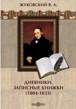 Дневники. Записные книжки (1804-1833)
