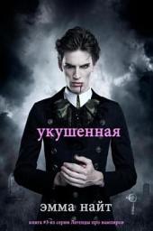 Укушенная (книга #3 из серии Легенды про вампиров)