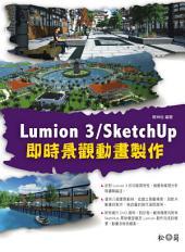 Lumion 3/SketchUp即時景觀動畫製作