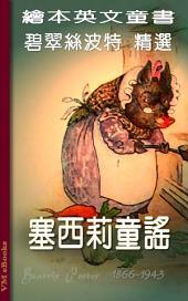 賽西莉童謠: 繪本英文童書