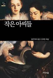 작은아씨들: 세계문학산책 21