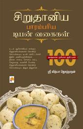 சிறுதானிய பாரம்பரிய டிபன் வகைகள் / Sirudaniya Parambariya Tiffen Vagaigal