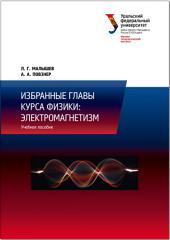 Избранные главы курса физики: электромагнетизм