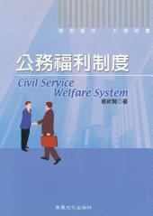 公務福利制度