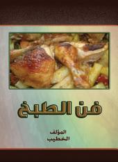 فن الطبخ