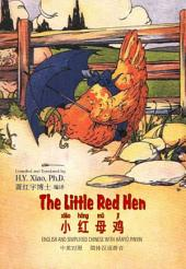 05 - The Little Red Hen (Simplified Chinese Hanyu Pinyin): 小红母鸡(简体汉语拼音)