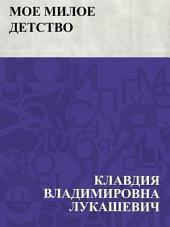 Тряпичник: Avtobiograficheskaja povest'