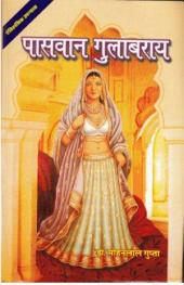 Noorjahan of Marwar : Paswaan Gulabrai: मारवाड़ की नूरजहाँ : पासवान गुलाबराय