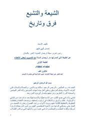 الشيعة والتشيع ..فرق وتاريخ