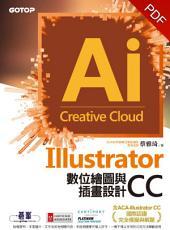 Illustrator CC數位繪圖與插畫設計(含ACA-Illustrator CC國際認證完全模擬與解題)(電子書)