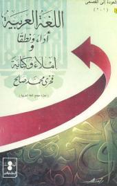 اللغه العربيه اداء و نطقا و املاء و كتابة