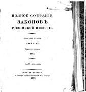 Полное собрание законов Российской империи: собрание второе. 1845, Том 20