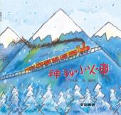 神祕的小火車: 愛智圖書系列043