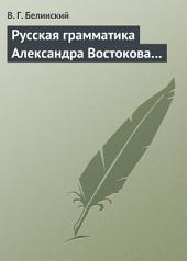 Русская грамматика Александра Востокова...