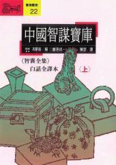中國智謀寶庫(上)