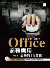 Office 2016商務應用必學的16堂課: MI21615