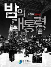 [세트] 밤의 대통령 (전12권/완결)