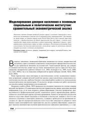 Моделирование доверия населения к основным социальным и политическим институтам: сравнительный эконометрический анализ
