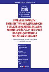 Права на результаты интеллектуальной деятельности и средства индивидуализации: Комментарий к части четвертой Гражданского кодекса Российской Федерации