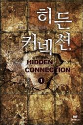 [세트]히든커넥션(전9권,완)