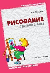 Рисование с детьми 3-4 лет: конспекты занятий