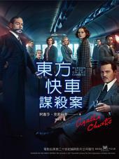 東方快車謀殺案(電影珍藏版): Murder On The Orient Express