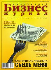 Бизнес-журнал, 2006/07